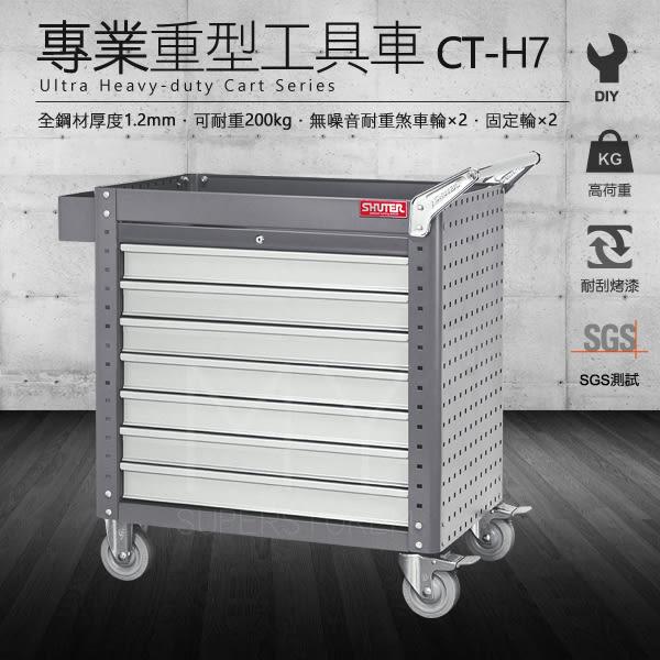 樹德 活動工具車 CT-H7 可耐重200kg 可加掛背板 (零件 組裝 推車 工具箱 裝修 五金 維修)