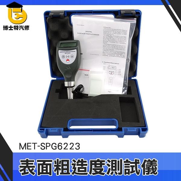 零件加工表面粗糙度 金屬塑膠 噴涂防腐 粗糙度計  噴丸噴沙粗糙度儀 表面粗造度測試儀