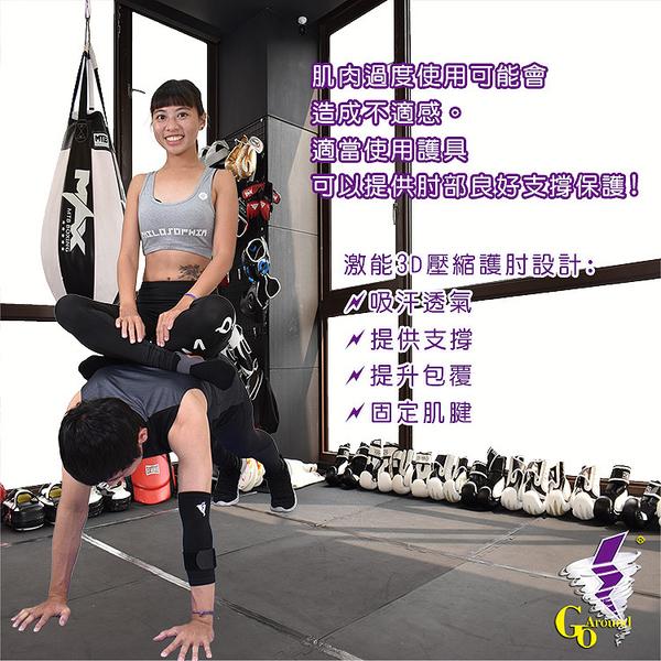 護具 吸濕排汗護肘 GoAround   激能型3D壓縮護肘(1入)-(無加強帶) 醫療護具 壓縮護肘 透氣 運動保護