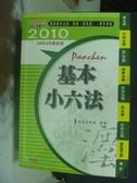 【書寶二手書T4/法律_GNF】2010基本小六法_保成法學苑編
