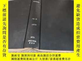 二手書博民逛書店processing罕見vol.25 1979 (化學處理)Y2