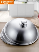 不銹鋼炒鍋蓋子家用通用炒菜鍋平底鍋蓋厚高拱加高30寸32cm34厘米 韓國時尚 618