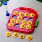 兒童記憶力專注力訓練記憶棋類益智玩具小學生邏輯思維注意力游戲