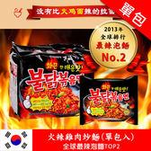 韓國 辣雞麵 (單包入) 全球最辣泡麵 火辣雞肉炒麵 辣雞炒麵 韓國泡麵 進口泡麵
