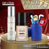 DR.CINK達特聖克 年中最狂法國美白裸肌組【BG Shop】CC霜+魚子晶粹+刷具組