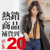 ++ 2/18 熱銷商品補貨到優惠.現貨折價$20