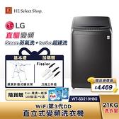 【3大豪禮加碼送】LG樂金 WT-SD219HBG 變頻 洗衣機 21公斤 直立式 第3代DD洗衣機