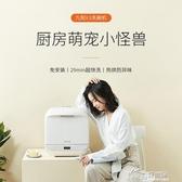 九陽X3全自動家用小型台式免安裝智慧家電小型獨立洗碗機刷碗機 好樂匯