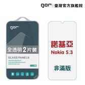 【GOR保護貼】諾基亞 Nokia 5.3 9H鋼化玻璃保護貼 nokia 5.3 全透明非滿版2片裝 公司貨