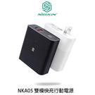 【妃凡】NILLKIN NKA05 雙模快充行動電源 USB&TYPE-C皆可使用 行動電源 變壓器 (K)