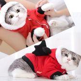 寵物衣服 貓衣服保暖冬裝寵物厚衣服冬天可愛棉衣惡魔翅膀變身裝小貓咪衣服  唯伊時尚