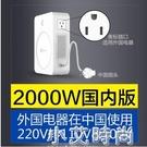 變壓器220v轉110v100v日本美國電器電壓轉換器110v轉220v舜紅 NMS小艾新品