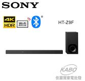 【佳麗寶】-父親節禮物【SONY】單件式環繞家庭劇院【HT-Z9F】