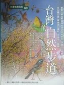 【書寶二手書T9/動植物_OBC】台灣的自然步道_朱仙麗編
