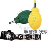 【EC  】清潔吹球吹氣球尾部進氣式吹塵球鍵盤琴鍵筆電模型單眼相機手榴彈