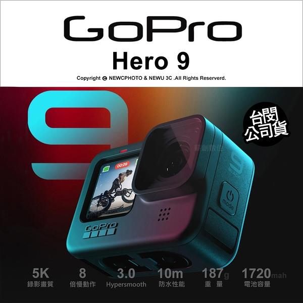 GoPro Hero 9 Black 防水運動攝影機 H9 公司貨【送保溫杯 可刷卡】薪創數位