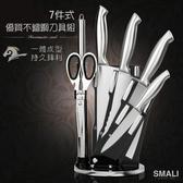 7件式優質不鏽鋼刀具組(HP-714)
