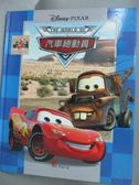【書寶二手書T1/少年童書_ZEN】汽車總動員_Walt Disney Company