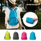 韓版 旅行外出用折疊後背包 大容量糖果色收納包 有反光條安全防護 行李箱 秤 旅行袋【RB398】
