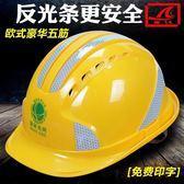 安全帽頭盔abs五筋反光條安全帽工地施工電力建築工程領導頭盔透氣勞保印字99免運 二度