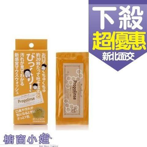 Propolinse 日本 蜂膠漱口水 隨身包 一般款 (12ml×6包) 另有賣 600ML