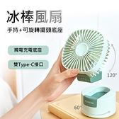 冰棒風扇 手持+旋轉底座 可擺頭 兩用風扇 桌面風扇 折疊收納 三檔風速 USB風扇