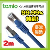 【tamio】RJ-45 cat.6 2M純銅高速傳輸網路線