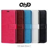 QIND Apple iPhone 7 經典系列 側翻皮套 皮革 插卡 可站立 磁吸 手機套 保護套 I7