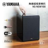 【結帳再折+24期0利率】YAMAHA 山葉 無線超低音喇叭 NS-NSW100 黑/白 兩色