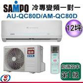 【信源】12坪【SAMPO 聲寶 冷專變頻一對一冷氣】AM-QC80D+AU-QC80D 含標準安裝