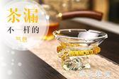 茶漏創意個性玻璃生肖茶濾功夫茶具零配件茶漏網紗茶葉過濾器漏斗茶隔 摩可美家