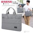 手提包男士包包新款尼龍帆布包電腦公文包男包商務休閒 【快速出貨】