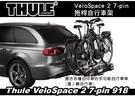 ||MyRack|| Thule VeloSpace 2 7-pin 918 拖桿自行車架 2台 攜車架 拖車式腳踏車架