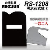 【福笙】台灣銳攝 RECSUR RS-1208 第四代 黑灰花式縫卡 花式黑灰卡 磁吸式 不反光