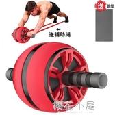 腹肌輪 健腹輪腹肌健身器男士滾輪運動器材女士家用馬甲線訓練器『櫻花小屋』