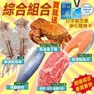 【中秋組合-買就送空氣清淨卡】烤肉超值組(海鮮+肉品)7件駔