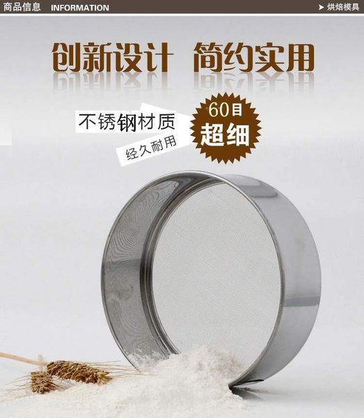 TwinS高級不鏽鋼麵粉篩【30目】烘焙家庭必備(麵粉網軟粉苔糖粉篩麵粉苔過濾網)