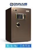 歐奈斯指紋密碼保險櫃家用60cm辦公床頭入墻WIFI遠程保險箱小型防盜 LX 夏季新品