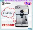 【快速出貨 贈一磅咖啡豆】伊萊克斯 EES200E / EES-200E Electrolux 半自動義式咖啡機 15bar 原廠公司貨