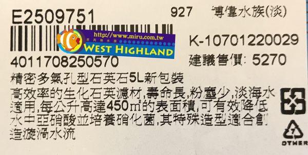 【西高地水族坊】德國EHEIM 精密多氣孔型石英石(5L)