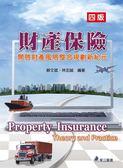 (二手書)財產保險:開啟財產風險整合規劃新紀元
