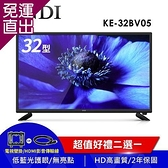 JINDI JINDI 32型HD多媒體數位液晶顯示器 KE-32BV05【免運直出】
