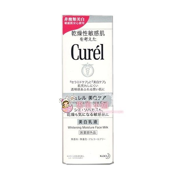 Curel 珂潤 潤浸美白保濕乳液 110ml 花王【聚美小舖】