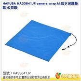 HAKUBA HA33641JP camera wrap M 防水保護墊 藍 公司貨 相機 收納 防刮 防髒 包布