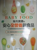 【書寶二手書T6/保健_ZDN】瀚克寶寶的全營養安心副食品_瀚可爸爸