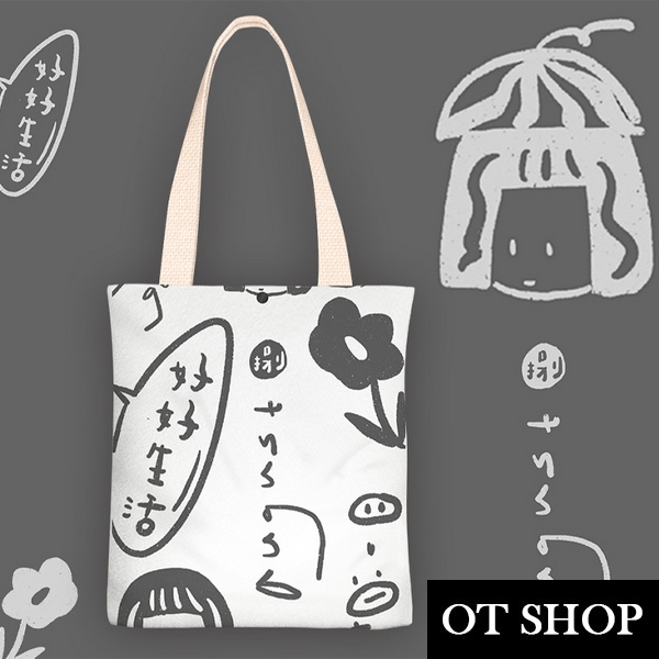 OT SHOP[現貨]側肩背 帆布包 手提袋 購物袋 托特包 絲絨布 好好生活 小花 插畫 簡約小清新 H2084