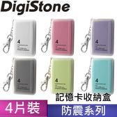◆免運費◆DigiStone 防震多功能4P記憶卡收納盒(4片裝)-六色混彩 X1組(台灣製造!!)= 耐防震功能!!