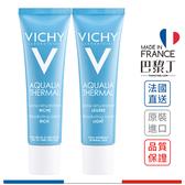Vichy 薇姿 智慧保濕超進化水凝霜(滋潤/清爽) 30ml【巴黎丁】