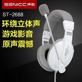 聲麗 ST-2688英語聽力頭戴式耳機手機游戲電競台式電腦網吧有線帶麥筆記本吃雞帶話筒 台北日光