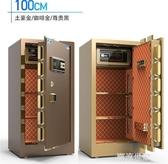 虎牌保險櫃家用辦公室大型單門指紋密碼80cm/1米/1.2m/1.5米全鋼防盜防撬入MBS『潮流世家』